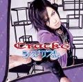 11th Single「シグナリズム」<Type-C>