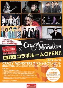 CrazyMonsters_B2_mihon_mini