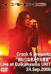 "LIVE DVD「Crack6 presents ""終わりなきメタル宣言"" Live at Daikanyama UNIT September 24th,2006」"